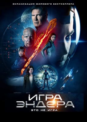 Игра Эндера / Ender's Game (2013) HDRip + BDRip 720p
