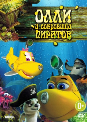 Олли и сокровища пиратов / Dive Olly Dive and the Pirate Treasure (2014) WEBDLRip / WEB-DL 1080p