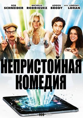 Непристойная комедия / InAPPropriate Comedy (2013) HDRip / BDRip