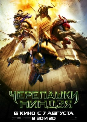 Черепашки-ниндзя / Teenage Mutant Ninja Turtles (2014) HDRip / BDRip 720p