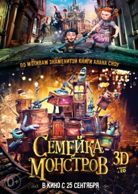 Семейка монстров / The Boxtrolls (2014) HDRip / BDRip 1080p/720p