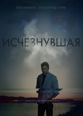 Исчезнувшая / Gone Girl (2014) HDRip / BDRip 1080p/720p