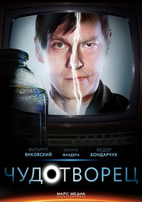 Чудотворец (2014) WEB-DLRip + HDTVRip