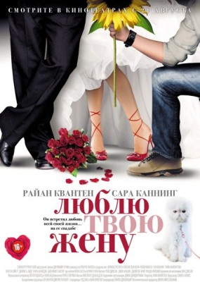 Люблю твою жену / The Right Kind of Wrong (2013) HDRip / BDRip 720p