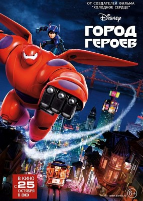 Город героев / Big Hero 6 (2014) HDRip / BDRip 1080p/720p