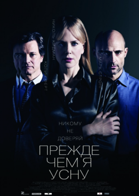 Прежде чем я усну / Before I Go to Sleep (2014) HDRip / BDRp 720p/1080p