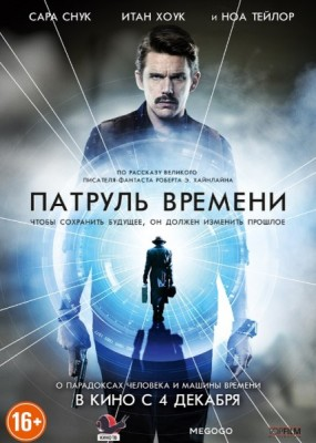 Патруль времени / Predestination (2014) HDRip / BDRip 720p
