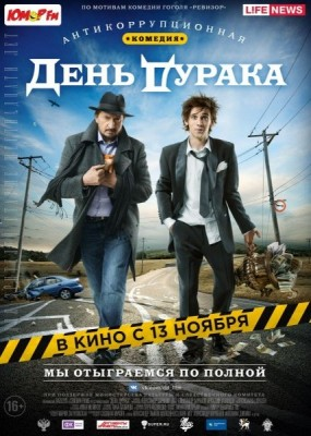 День дурака (2014) WEB-DLRip / WEB-DL 1080p/720p