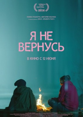 Я не вернусь (2014) WEB-DLRip / WEB-DL 1080p