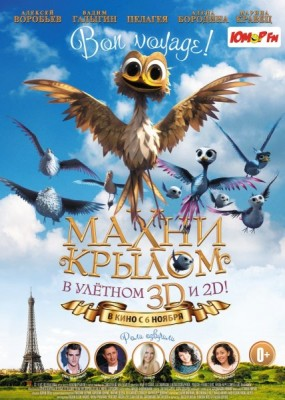 Махни крылом / Yellowbird (2014) HDRip / BDRip