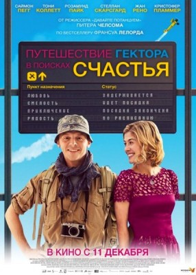 Путешествие Гектора в поисках счастья / Hector and the Search for Happiness (2014) HDRip / BDRip 720p