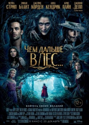 Чем дальше в лес... / Into the Woods (2014) HDRip / BDRip 720p/1080p