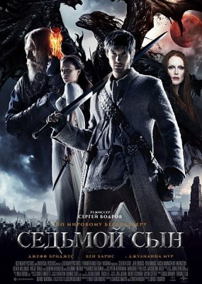 Седьмой сын / Seventh Son (2014) HDRip /  BDRip