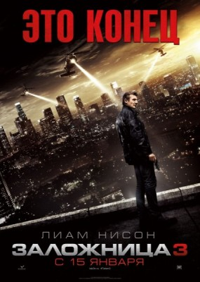 Заложница 3  / Taken 3  (2014) HDRip / BDRip 720p/1080p