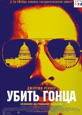 Убить гонца / Kill the Messenger (2014) HDRip / BDRip 720p