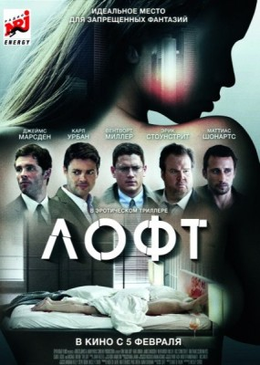Лофт / The Loft (2014) HDRip / BDRip