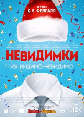 Невидимки (2015) WEB-DLRip / WEB-DL 1080p/720p