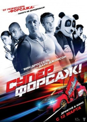 Суперфорсаж! / Superfast! (2015) HDRip / BDRip/720p