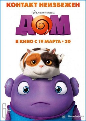 Дом / Home (2015) HDRip / BDRip