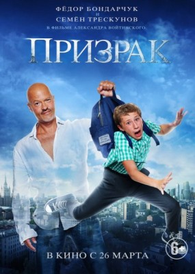 Призрак (2015) WEB-DLRip / WEB-DL/1080p/720p