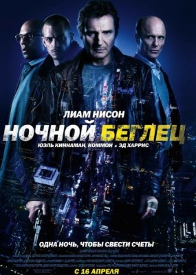 Ночной беглец / Run All Night (2015) HDRip / BDRip