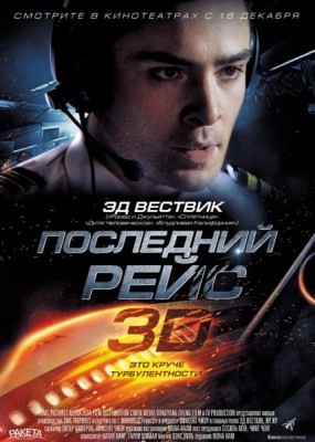 Последний рейс / Last Flight (2014) WEB-DLRip / WEB-DL