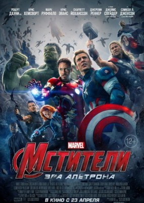 ��������: ��� �������� / Avengers: Age of Ultron (2015) WEBRip