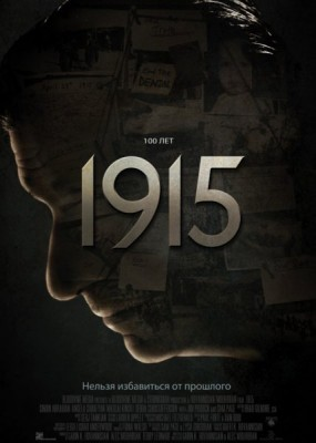 1915 / 1915 (2015) WEB-DLRip / WEB-DL