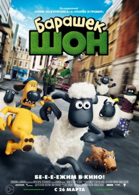 Барашек Шон / Shaun the Sheep Movie (2015) HDRip / BDRip