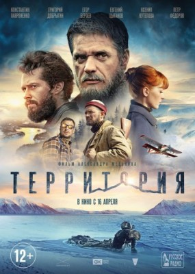 Территория (2015) WEB-DLRip / WEB-DL