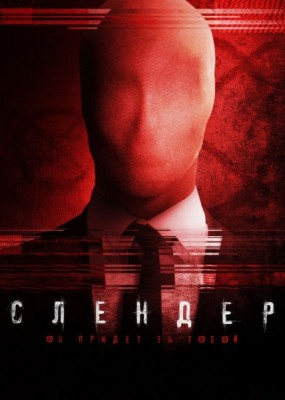 ������� / Always Watching: A Marble Hornets Story (2015) WEBRip