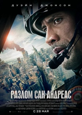 Разлом Сан-Андреас / San Andreas (2015) HDRip / BDRip