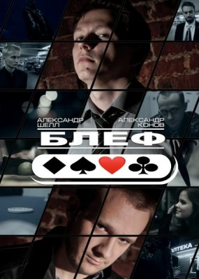 Блеф (2015) WEB-DLRip / WEB-DL