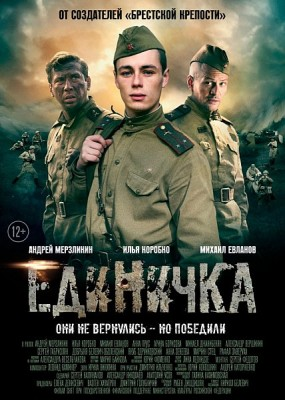Единичка (2015) WEB-DLRip / WEB-DL