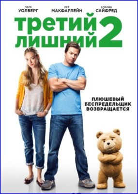Третий лишний 2 [Расширенная] / Ted 2 [UNRATED] (2015)  HDRip / BDRip