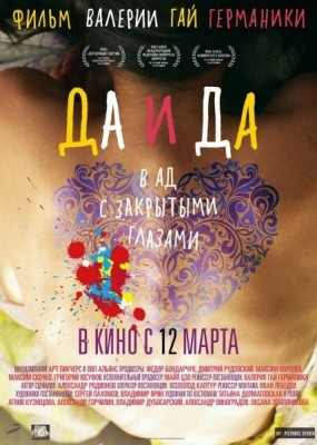Да и да (2014) WEB-DLRip / WEB-DL