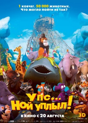 Упс… Ной уплыл! / Ooops! Noah is Gone (2015) HDRip / BDRip
