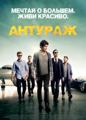 Антураж / Entourage (2015) HDRip / BDRip