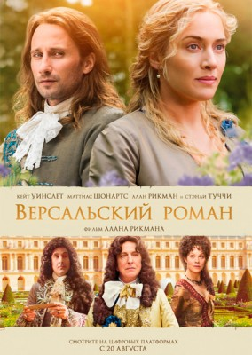 Версальский роман / A Little Chaos (2014) HDRip / BDRip / PROPER