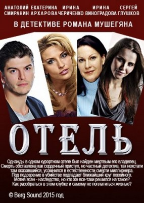Отель (2015) WEB-DLRip / WEB-DL