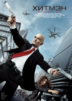 Хитмэн: Агент 47 / Hitman: Agent 47 (2015) HDRip / BDRip