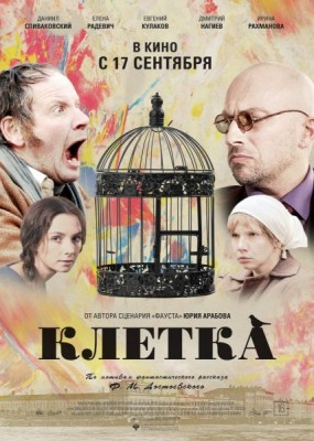 Клетка (2015) WEB-DLRip / WEB-DL