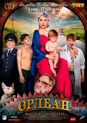 Орлеан (2015) WEB-DLRip / WEB-DL