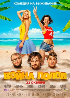 Война полов (2015) WEB-DLRip / WEB-DL