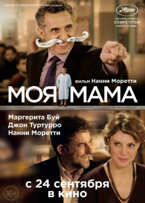 Моя мама / Mia madre (2015) HDRip / BDRip