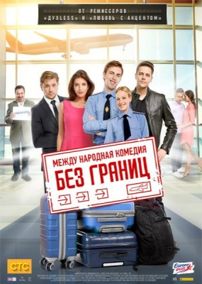 Без границ (2015) WEB-DLRip / WEB-DL