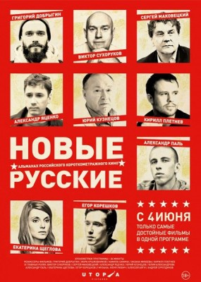 Новые русские (2015) WEB-DLRip / WEB-DL