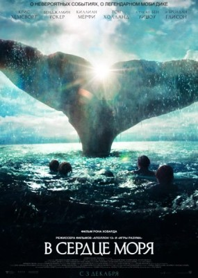 В сердце моря / In the Heart of the Sea (2015) HDRip / BDRip