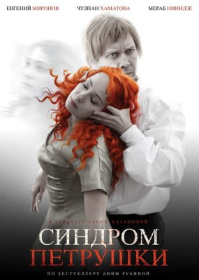 Синдром Петрушки (2015) WEB-DLRip / WEB-DL