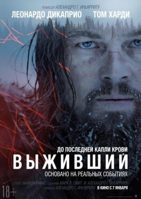 Выживший / The Revenant [Open matte] (2015) HDRip / BDRip